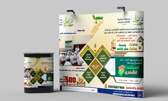 تصميم إعلان سهم الخير