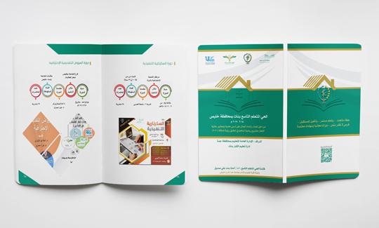 تصميم كتاب