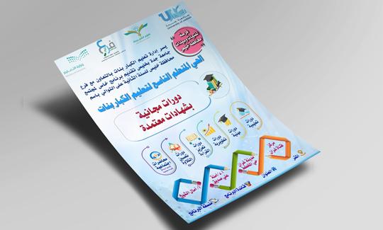 تصميم بروشور اعلاني