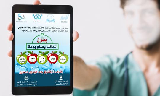 تصميم اعلان مبادرة